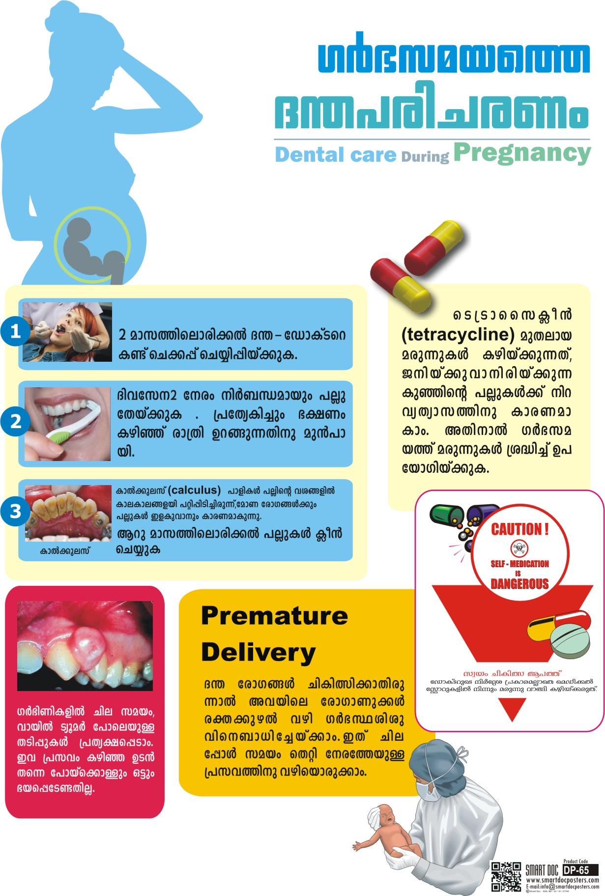dental care during pregnancy malayalam dp 65 m smart doc posters rh smartdocposters com Pregnancy Food Plan pregnancy food guide in malayalam pdf