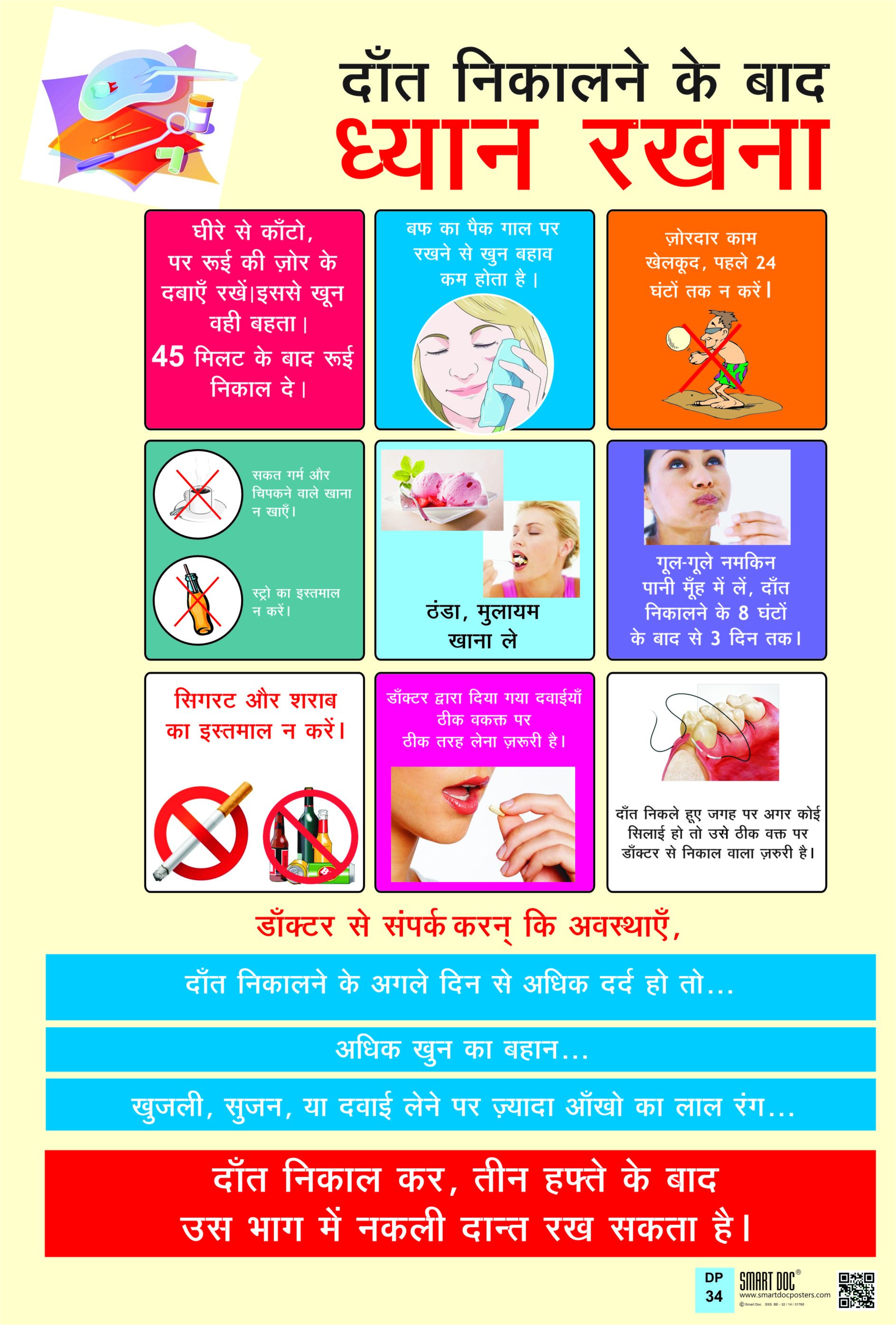 Care After Tooth Removal Hindi Dp 34 H Smart Doc Posters