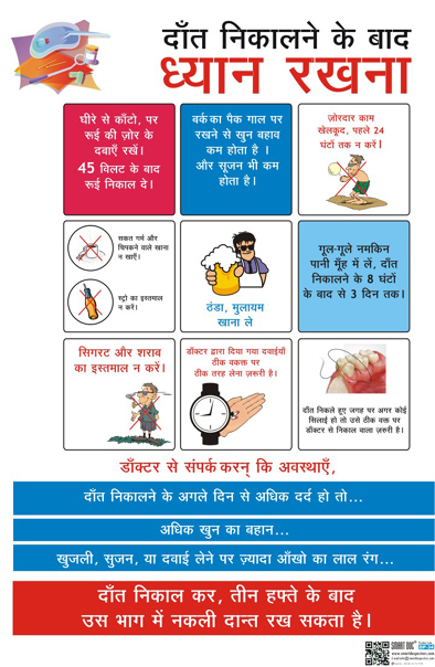 Care after tooth removal (Hindi) DP-34 H – Smart Doc Posters