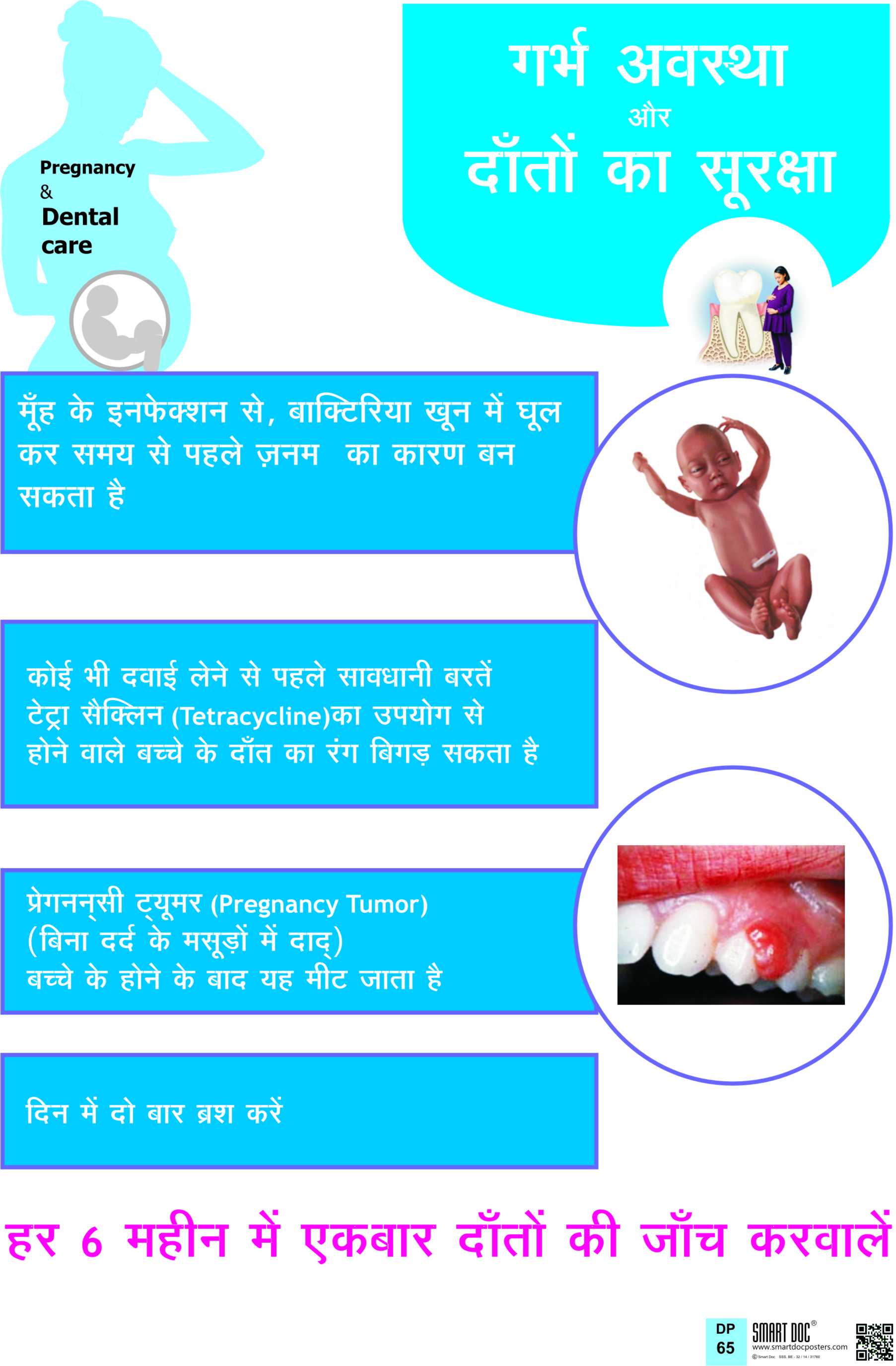 Dental Care During Pregnancy Hindi Dp 65h Smart Doc
